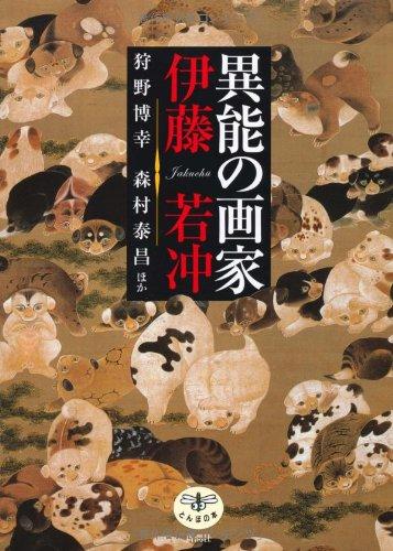 The Dragonfly) painter Ito Jakuchu of unusual: Shinchosha