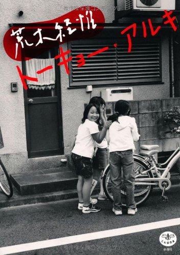 Nobuyoshi Araki: TOKYO ARUKI (TOKYO WALKS): Araki, Nobuyoshi
