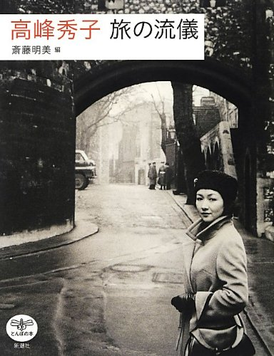 9784106022418: (The Dragonfly) style of Hideko Takamine journey (2013) ISBN: 4106022419 [Japanese Import]