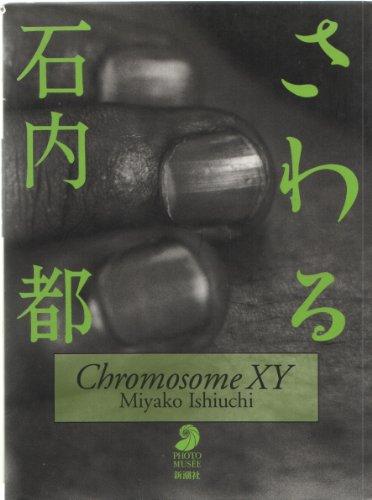 9784106024160: Sawaru Chromosome XY