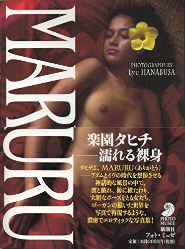 Maruru (Japanese Edition): Hanabusa, Lyu