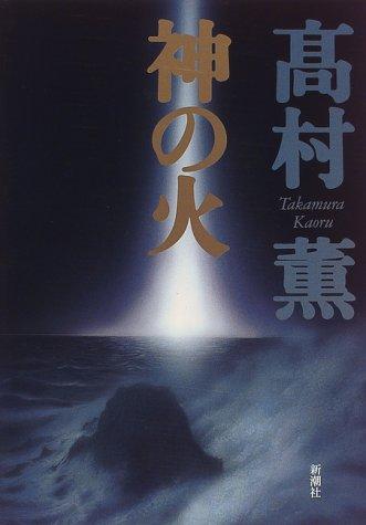9784106027475: Fire of God (Mass Market Mystery Club) (1996) ISBN: 410602747X [Japanese Import]