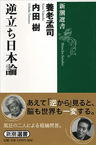 Handstand Japan Theory (Mass Market Sensho) (2007) ISBN: 4106035782 [Japanese Import]: Shinchosha