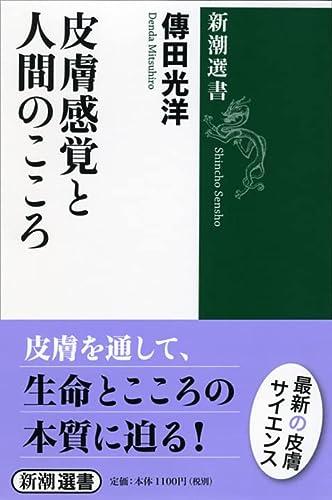 9784106037221: Mind and human skin sensation (Mass Market Sensho) (2013) ISBN: 410603722X [Japanese Import]