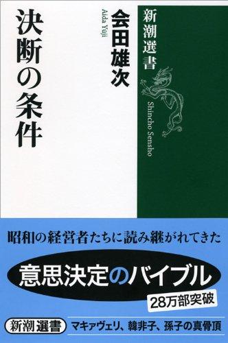 Ketsudan no joken.: Yuji Aida