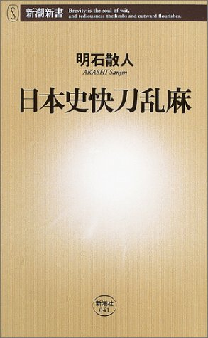 Japanese history Gordian knot (Mass Market Books) (2003) ISBN: 410610041X [Japanese Import]: ...