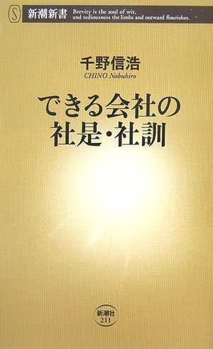 9784106102110: mission statement, company motto of company that can be (Mass Market Books) (2007) ISBN: 4106102110 [Japanese Import]