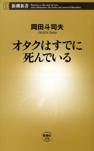 9784106102585: Otaku wa sudeni shinde iru