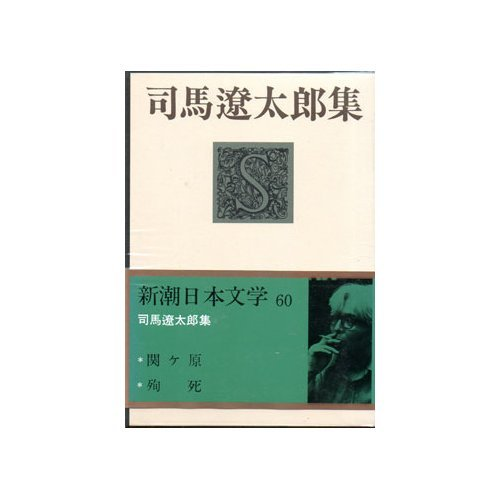 9784106201608: Shincho Japanese Literature 60 Ryotaro Shiba collection Sekigahara-martyrdom (1984) ISBN: 4106201607 [Japanese Import]