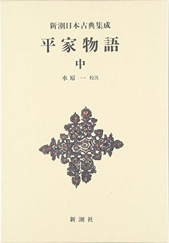 9784106203374: Heike monogatari. chu�