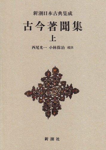Kokon chomonju (Shincho Nihon koten shusei): Narisue Tachibana