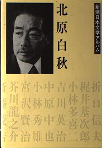 Kitahara Hakushu (Shincho Nihon bungaku arubamu) (Japanese Edition): ShinchoÃŒ