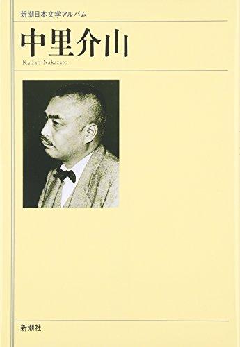 9784106206412: Nakazato Kaizan (Shinchō Nihon bungaku arubamu) (Japanese Edition)