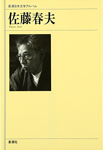 Haruo Sato (Shincho Japanese literature album)