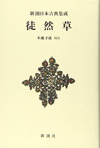 9784106208522: 新潮日本古典集成〈新装版〉 徒然草