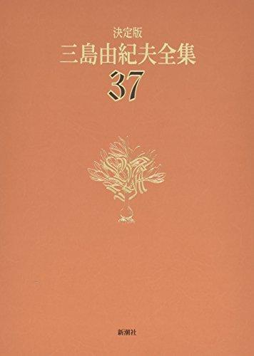 """9784106425776: Mishima yukio zenshuÌ"""" : ketteiban. 037."""