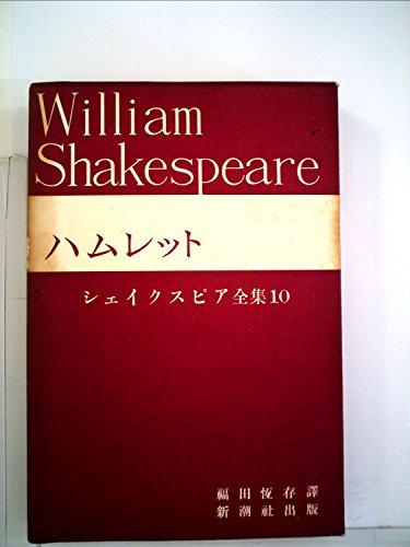 9784106803109: Shakespeare Complete Works <10> Hamlet (1905) ISBN: 4106803100 [Japanese Import]