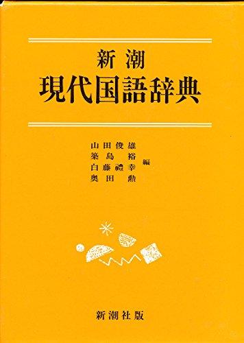 Shincho gendai kokugo jiten (Japanese Edition)