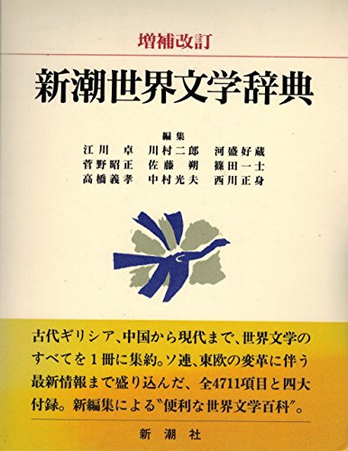 shinchosekaibungakujiten [Apr 01, 1990] taku, egawa: taku, egawa