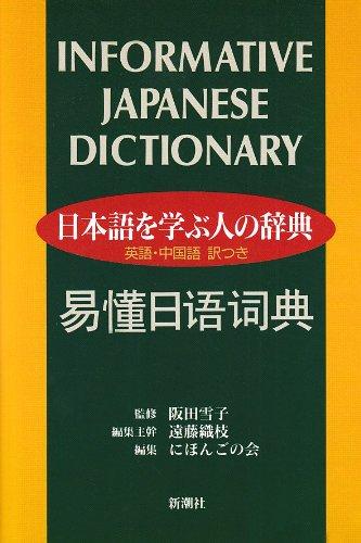 9784107302113: Informative Japanese Dictionary