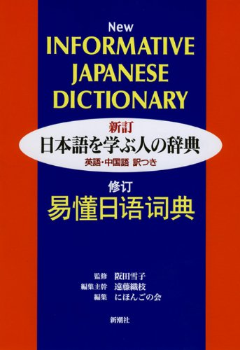 9784107302168: English-Chinese translation with - dictionary of people to learn Japanese (2011) ISBN: 4107302164 [Japanese Import]