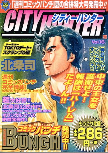 9784107700490: City Hunter 16 (Tokyo dating Sukura (Bunch world) (2001) ISBN: 4107700496 [Japanese Import]