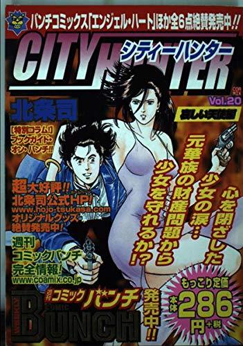 9784107700650: (Sad angel Edition) City Hunter 20 (Bunch world) (2001) ISBN: 4107700658 [Japanese Import]