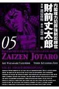 Cabinet power crime forced Gazer Zaizen Jotaro 05 (BUNCH COMICS) (2004) ISBN: 4107711714 [Japanese ...