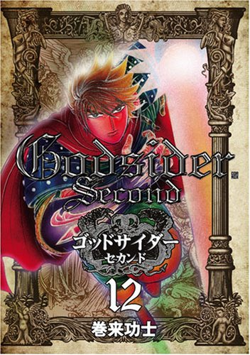 Goddosaida second 12 (BUNCH COMICS) (2007) ISBN: 4107713318 [Japanese Import]: Shinchosha