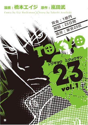 TOKYO 23 1 (BUNCH COMICS) (2008) ISBN: 4107714179 [Japanese Import]: Shinchosha