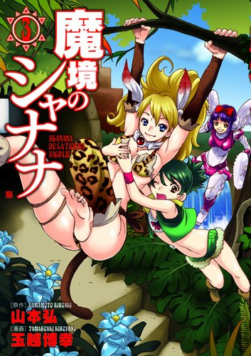 9784107715449: Xanana 3 Makyo (BUNCH COMICS) (2010) ISBN: 4107715442 [Japanese Import]