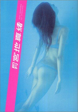9784107901354: Monthly Mao Miyaji (SHINCHO MOOK 064) (2004) ISBN: 4107901351 [Japanese Import]