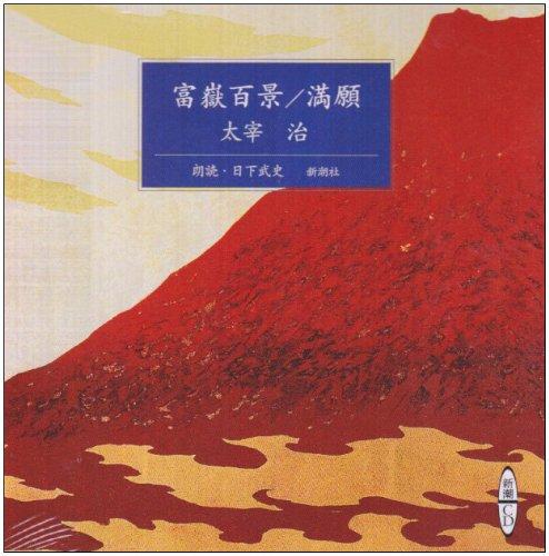 Fugaku hyakkei mangan: Osamu Dazai; Takeshi