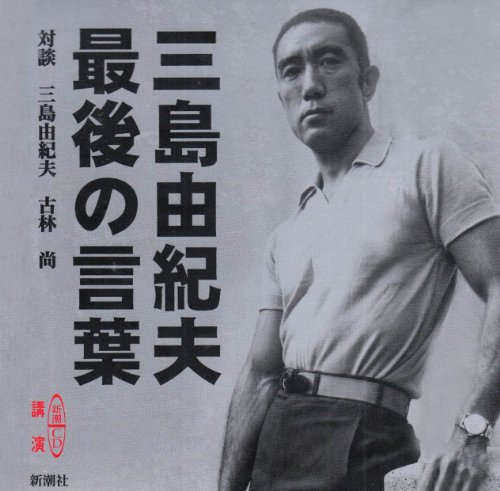 9784108300910: Words of Yukio Mishima's last [Mass Market CD] (Mass Market CD lecture) (2002) ISBN: 4108300912 [Japanese Import]