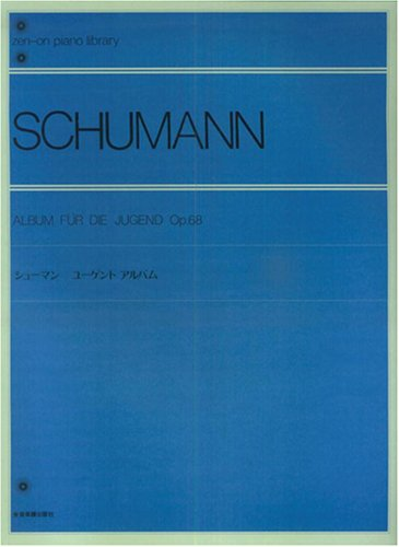 9784111110209: Schumann Jugend album whole tone piano library (2005) ISBN: 4111110207 [Japanese Import]