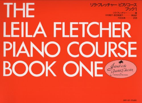 9784111779413: Lila Fletcher Piano Course Book (1) (1998) ISBN: 4111779417 [Japanese Import]