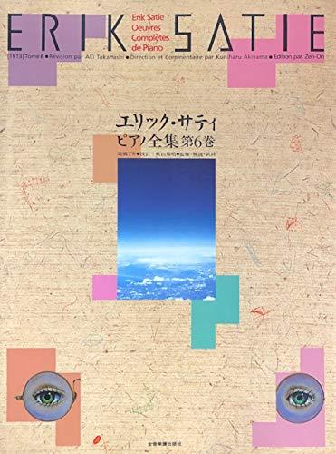 9784111779864: Erik Satie Piano Collection (6) (1998) ISBN: 4111779867 [Japanese Import]