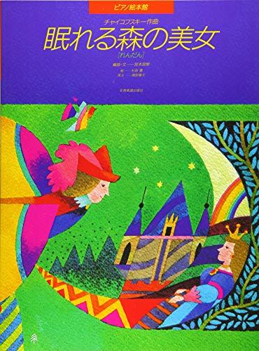 9784111781836: The Sleeping Beauty Piano