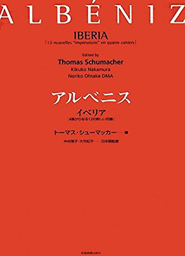 IBERIA (IN ONE VOLUME)