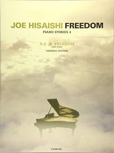 9784111790142: Joe Hisaishi Compilation [FREEDOM/Piano Stories4] Piano Solo Sheet Music Book