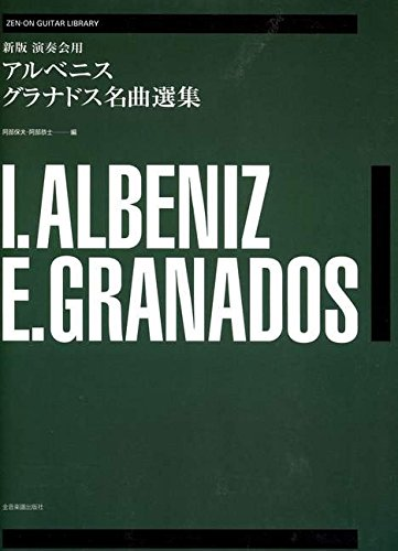 Albeniz/Granados Anthology: for Guitar (Zen-on Guitar Library): Enrique Granados and