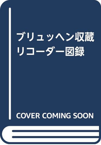 9784115406001: The Recorder Collection - Treble Recorder - Book