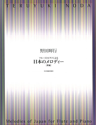 Melodies Of Japan for Flute and Piano: Teruyuki Noda