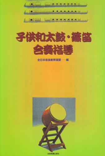 9784116420495: Children taiko, bamboo flute ensemble guidance (1998) ISBN: 4116420492 [Japanese Import]