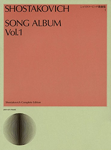 9784117146110: SONG ALBUM VOLUME 1 VOICE AND PIANO RUSSIAN JAPANESE