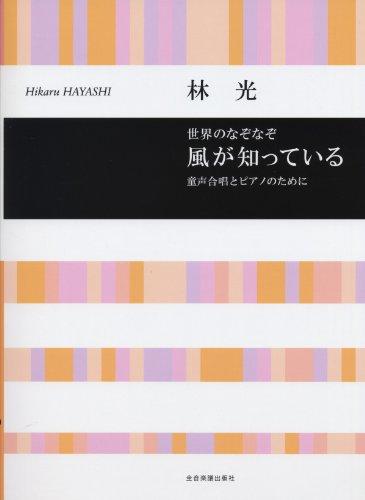 9784117192483: Sekai no nazonazo kaze ga shitte iru : Dosei gassho to piano no tame ni.