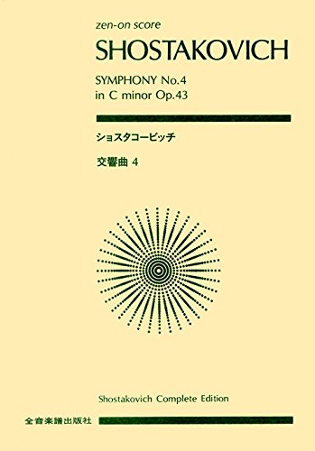 Score Shostakovich Symphony No. 4 in C minor, Op 43 (Zen-on score) (2008) ISBN: 4118918048 [...