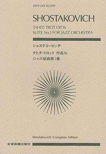9784118918211: Tahiti Trot and Jazz Suite No. 1: Study Score