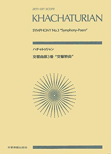 9784118925592: SYMPHONY NO. 3 SYMPHONY-POEM STUDY SCORE