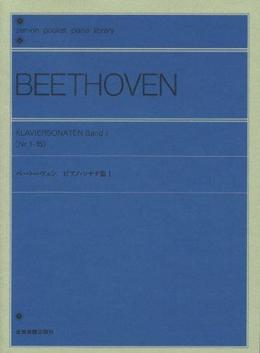 Pocket piano library Beethoven Piano Sonatas 1 whole tone pocket piano library (zen-on pocket piano...
